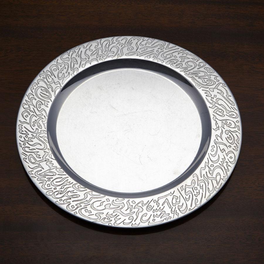 Silver Trust Plate Competition Uzma Durrani